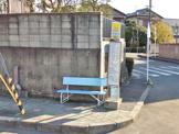 御蔵山(京阪バス)