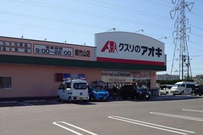 クスリのアオキ 紫竹山店の画像1