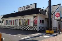くら寿司 新潟紫竹山店
