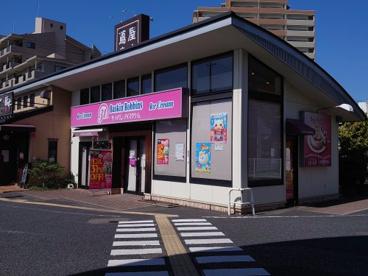 サーティワンアイスクリーム 南笹口店の画像1