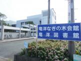 磐田市竜洋なぎの木会館