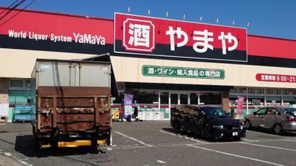 やまや 紫竹山店の画像1