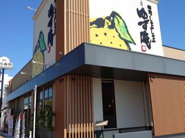 ゆず庵 新潟弁天橋店の画像1