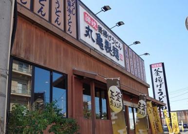 丸亀製麺 新潟中央店の画像1