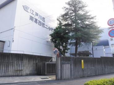 江戸川区立南葛西第二中学校の画像1