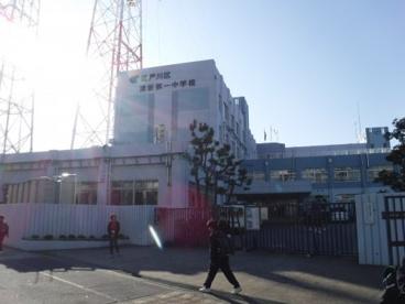 江戸川区立清新第一中学校の画像1