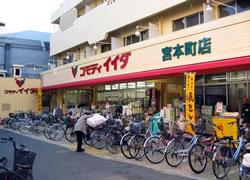 コモディイイダ 宮本町店の画像1