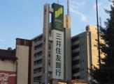 三井住友銀行志村支店