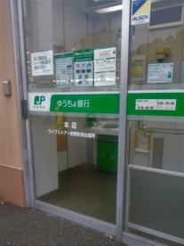 ゆうちょ銀行本店ライフストアー前野町店出張所の画像1