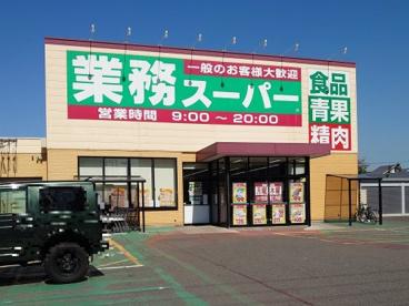 業務スーパー 紫竹山店の画像1