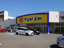 マツモトキヨシ 鐙店