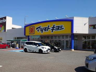 マツモトキヨシ 鐙店の画像1