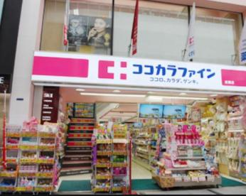 ココカラファイン 薬局用賀駅前店の画像1