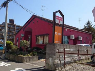 新潟紫竹山郵便局の画像1