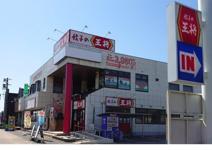 餃子の王将 新潟弁天橋店