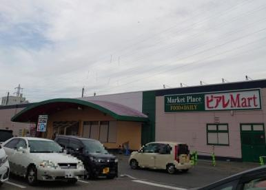 ピアレMart 新和店の画像1