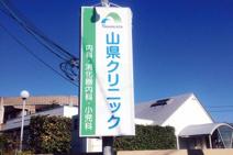 山県クリニック