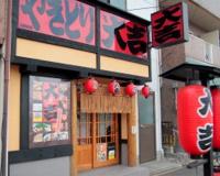大吉上野芝店