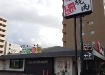 じゅうじゅうカルビ 新潟駅南店