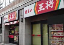 餃子の王将 新潟駅前店