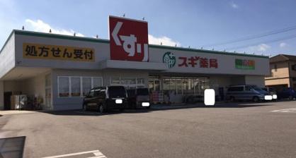 スギ薬局 大浜店の画像1