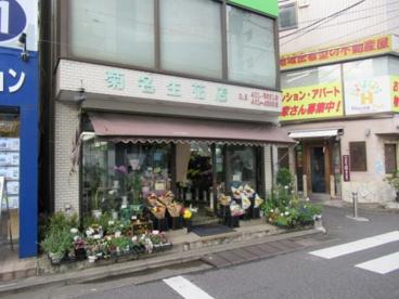 菊名生花店の画像1