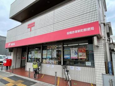 板橋赤塚新町郵便局の画像1