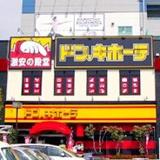 ドン・キホーテ 青梅新町店