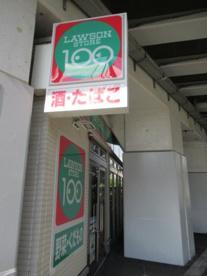 ローソンストア100 八丁畷駅前店の画像1