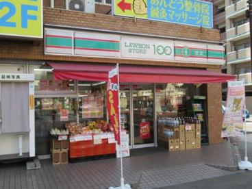 ローソンストア100 川崎日進町店の画像1