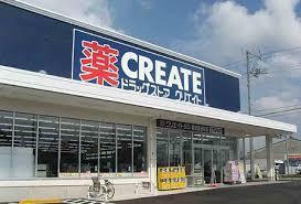 クリエイトエス・ディー藤沢鵠沼海岸店の画像1