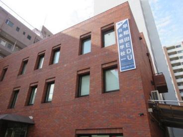 早稲田EDU日本語学校の画像1