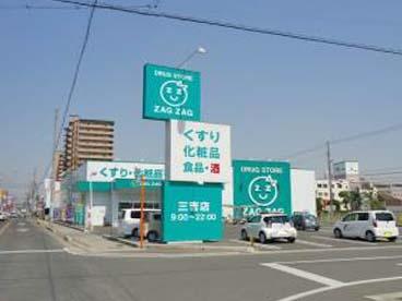 ZAG ZAG(ザグザグ) 福山三吉店の画像1