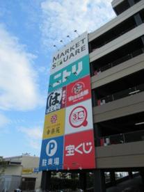 マーケットスクエア川崎イーストの画像2