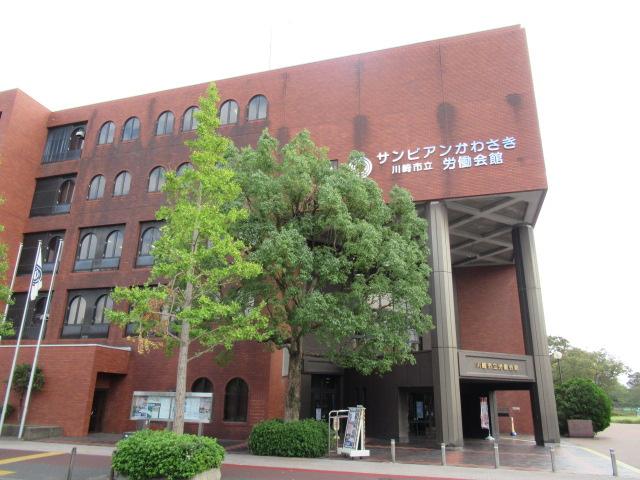 川崎市立労働会館の画像