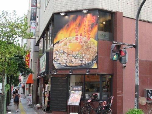 伝説のすた丼屋 川崎店の画像