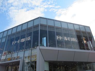 ドトールコーヒー川崎ゼロゲート店の画像1
