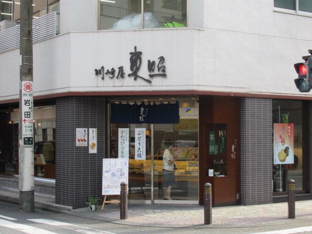 東照本店の画像