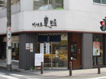 東照本店の画像1