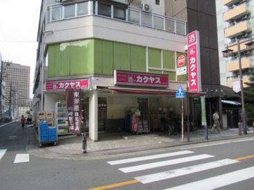 カクヤス川崎本町店の画像1