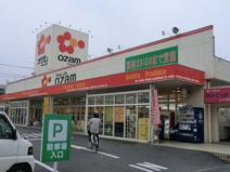 スーパーオザム河辺店