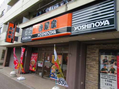 吉野家 川崎富士見店の画像