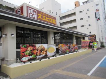 スエヒロ 川崎店の画像1