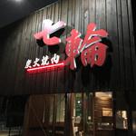 七輪池田店の画像1