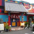 五色亭 木部店