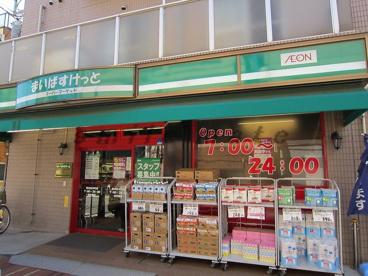 マイパスケット(三ツ沢中町店)の画像1