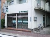 女塚診療所