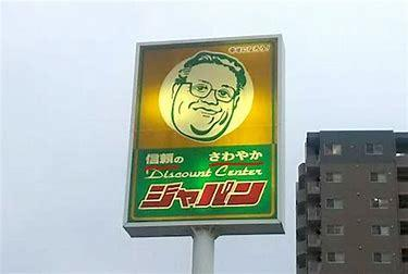 ディスカウントセンター ジャパン 川西久代店の画像1