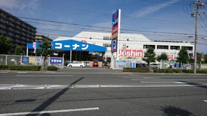コーナン 川西久代店の画像1