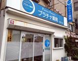 プラチナ薬局川西久代店